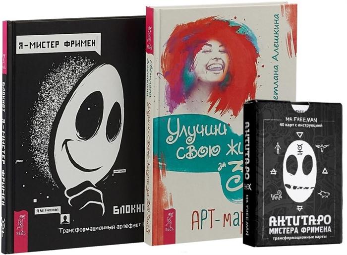 Улучши свою жизнь АнтиТаро Я - Мистер Фримен комплект из 2 книг антитаро