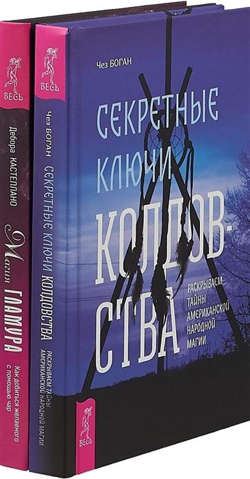 Магия гламура Секретные ключи колдовства комплект из 2 книг