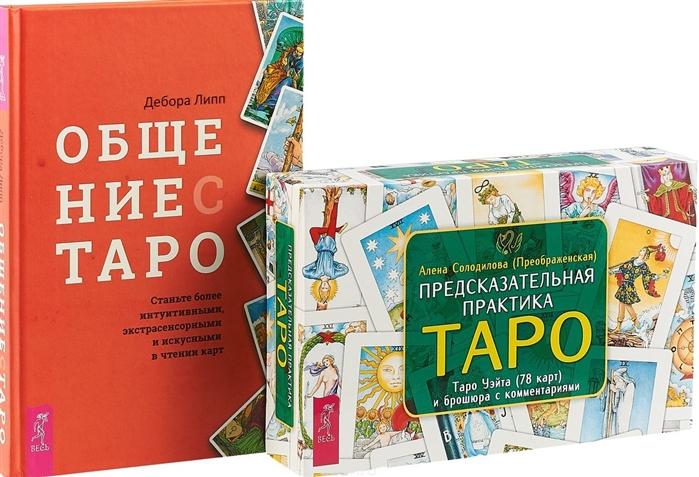 Общение с Таро Предсказательная практика Таро Комплект книга карты