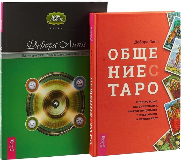 Общение с Таро Путь четырех Часть 1 комплект из 2 книг