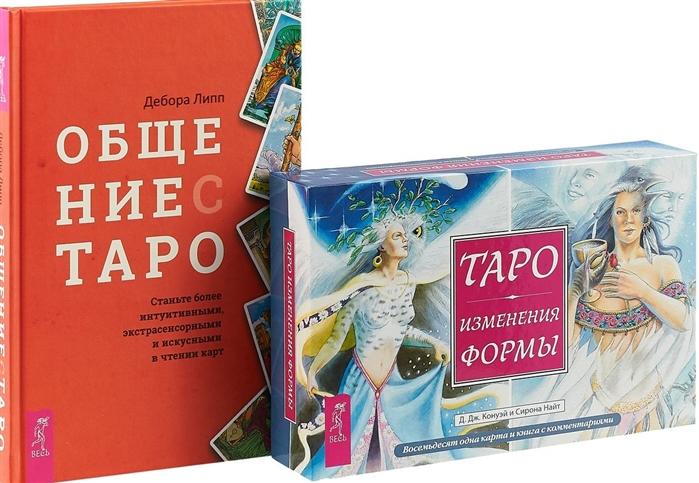 Общение с Таро Таро Изменения Формы Комплект книга карты