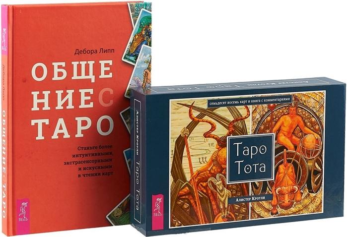 Общение с Таро Таро Тота Комплект книга карты