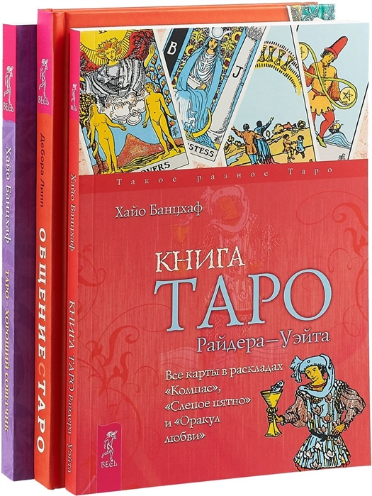 Общение с Таро Таро - хороший советчик Книга Таро Райдера-Уэйта комплект из 3 книг таро легенды