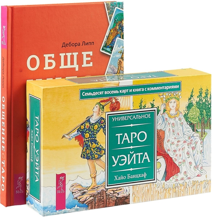 Общение с Таро Универсальное Таро Уэйта комплект книга карты