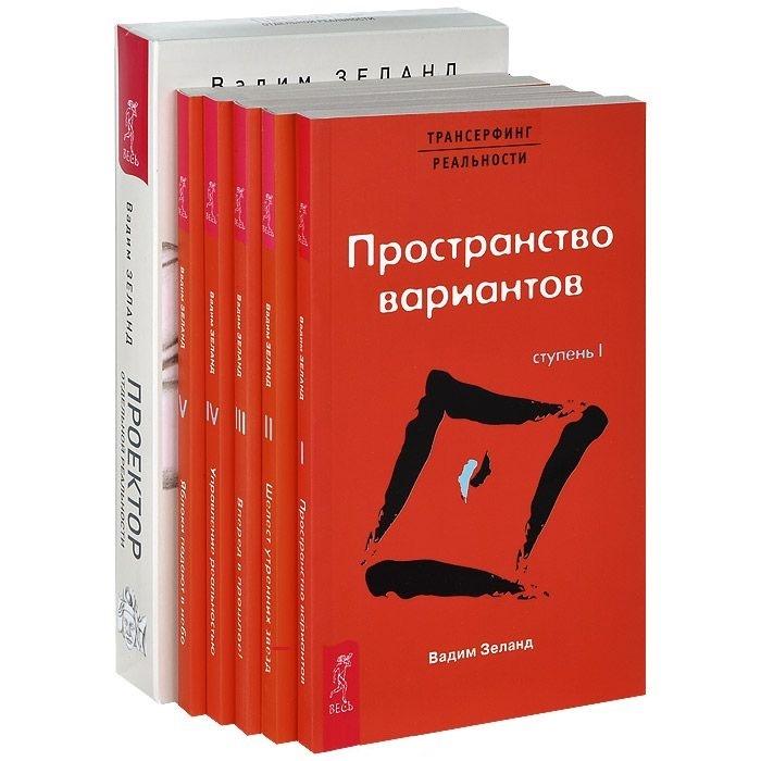 Зеланд В. Проектор отдельной реальности Трансерфинг реальности Ступени 1-5 комплект из 6 книг цена