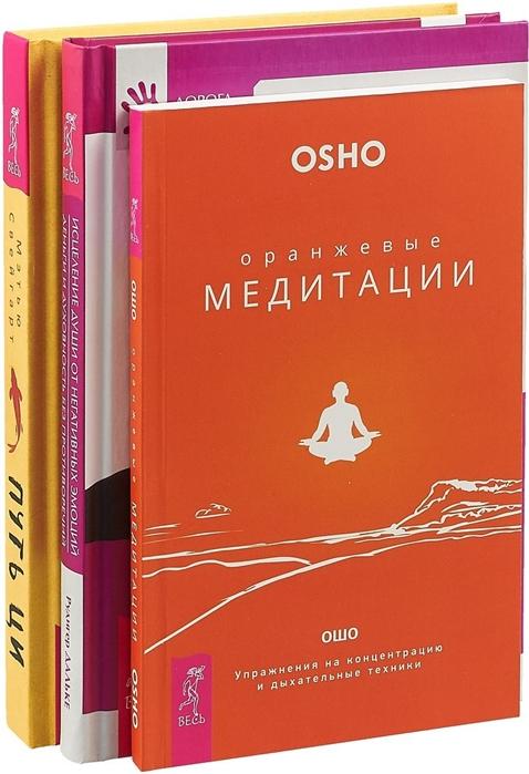 Путь Ци Оранжевые медитации Исцеление души от негативных эмоций комплект из 3 книг