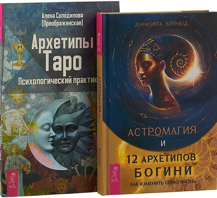 Астромагия и 12 архетипов Богини Архетипы Таро комплект из 2 книг