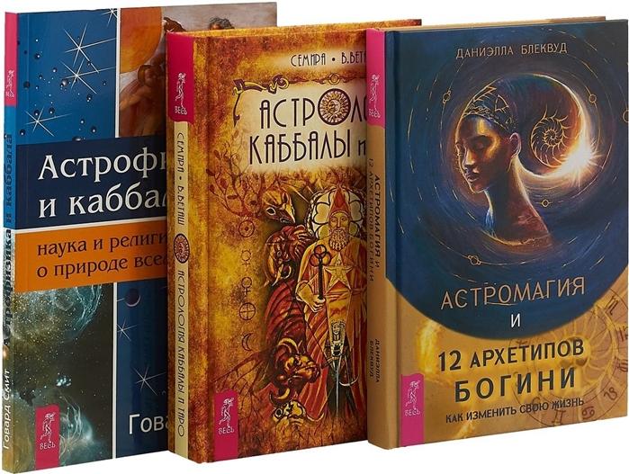 Астромагия и 12 архетипов Богини Астрология Каббалы и таро Астрофизика и Каббала комплект из 3 книг