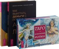 Астромагия и 12 архетипов Богини. Как выиграть. Таро Изменения (комплек: 2 книги+карты)