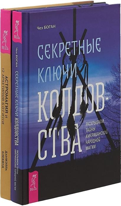 Астромагия и 12 архетипов Богини Секретные ключи колдовства комплект из 2 книг
