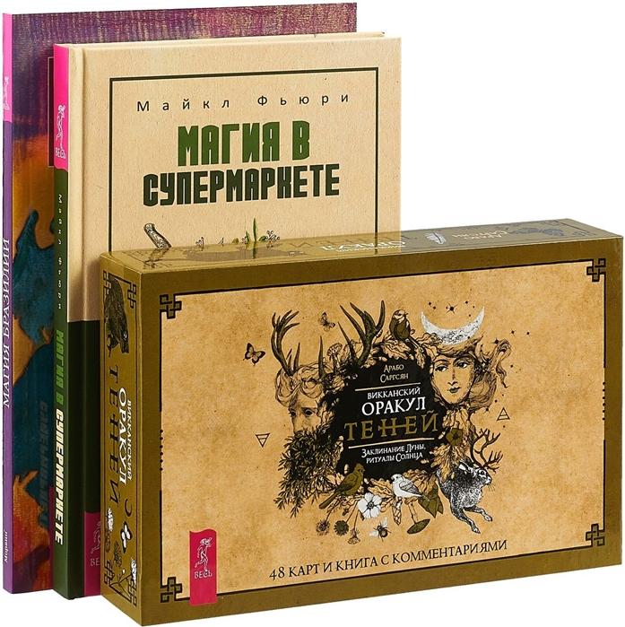 Викканский Оракул Теней Магия в супермаркете Магия Бразилии комплект из 3 книг карты