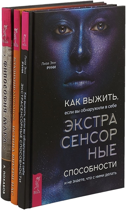 Как выжить если вы обнаружили в себе экстрасенсорные способности Истина внутри нас Философия мага комплект из 3 книг