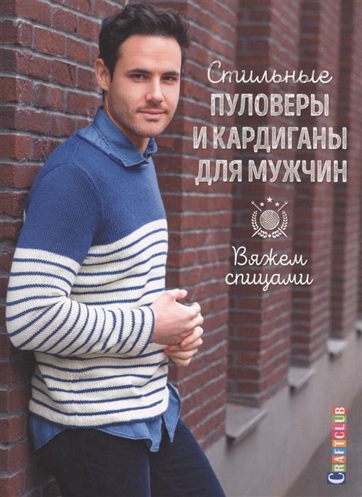 Стильные пуловеры и кардиганы для мужчин Вяжем спицами абель с комплекты для малышей вяжем спицами