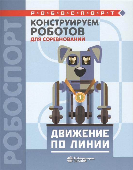 Лях Т. Конструируем роботов для соревнований Движение по линии бейктал дж конструируем роботов дроны руководство для начинающих