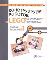Конструируем роботов на LEGO® MINDSTORMS® Education EV3. Сборник проектов №1