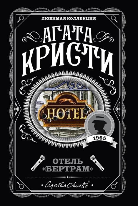Кристи А. Отель Бертрам