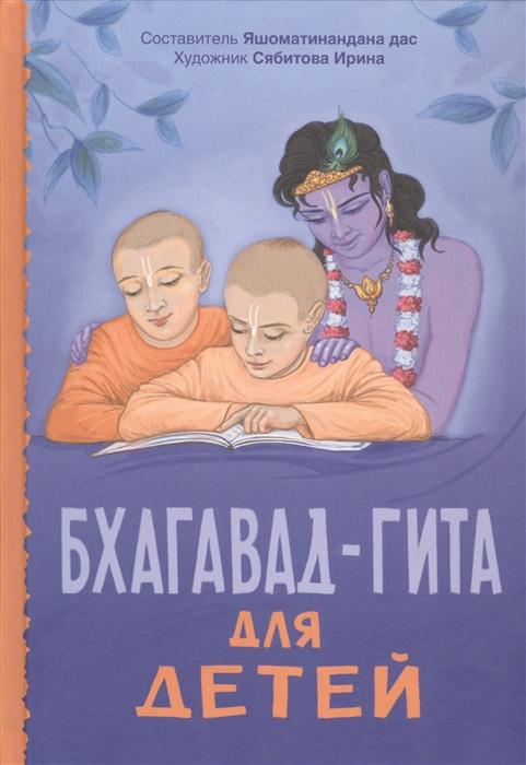 Яшоматинананда дас (сост.) Бхагавад-гита для детей бореев а сост бореев гита