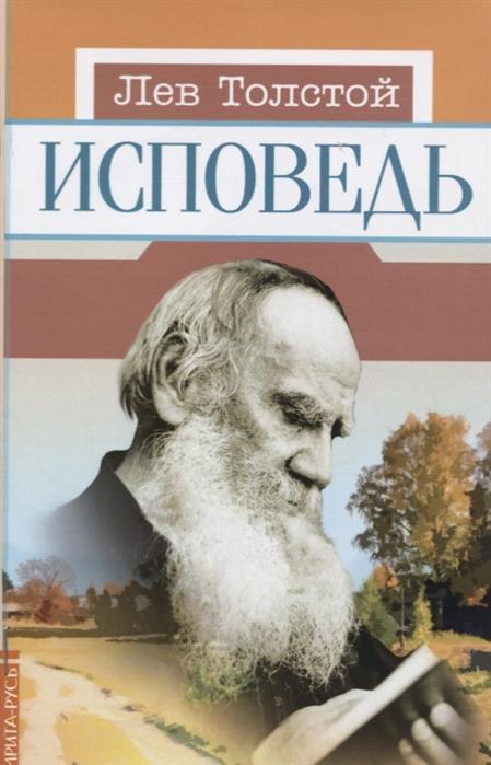 Толстой Л. Исповедь толстой л исповедь избранная публицистика