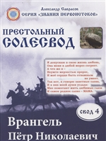 Врангель Петр Николаевич. Престольный солесвод. Свод 4
