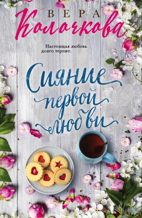 цена на Колочкова В. Сияние первой любви