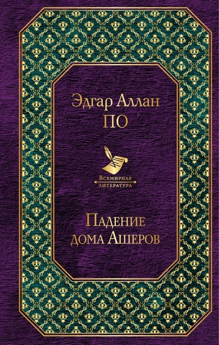 По Э. Падение дома Ашеров