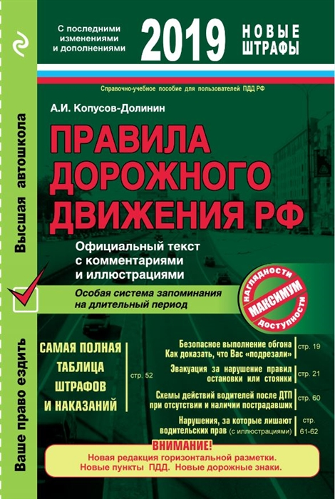 Копусов-Долинин А. Правила дорожного движения РФ на 2019 г Официальный текст с комментариями и иллюстрациями