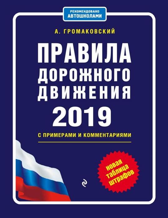 Громаковский А. Правила дорожного движения с примерами и комментариями на 2019 год новая таблица штрафов