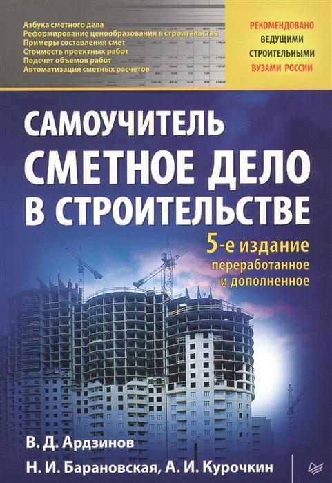 купить Ардзинов В., Барановская Н., Курочкин А. Сметное дело в строительстве Самоучитель недорого