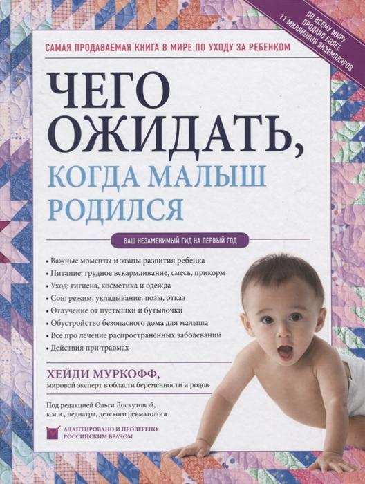 Фото - Хейди Муркофф Чего ожидать когда малыш родился Ваш незаменимый гид на первый год муркофф х ваш ребенок и уход за ним