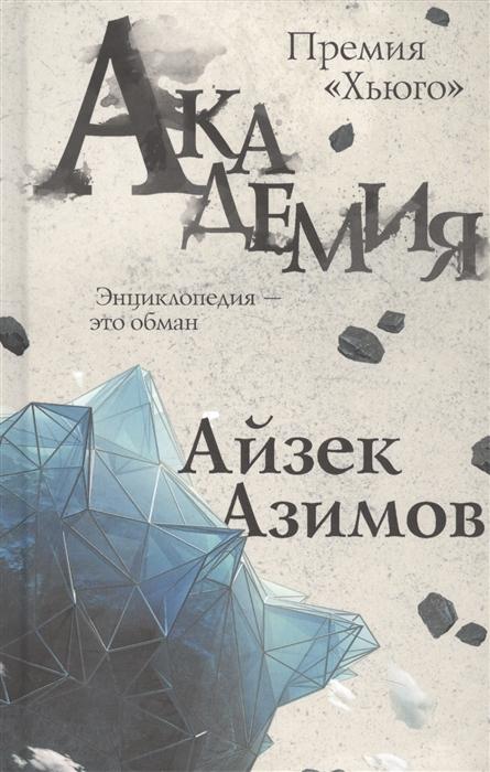 Азимов А. Академия азимов а вторая академия
