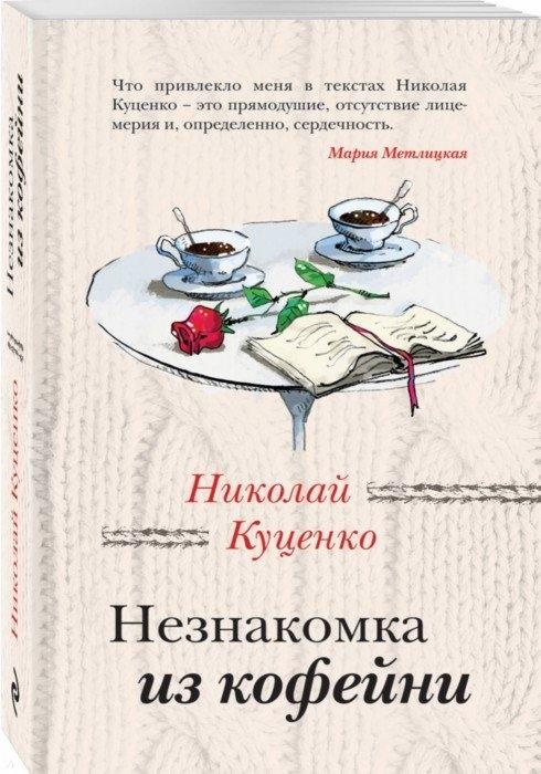 Куценко Н. Незнакомка из кофейни дверь ирина куценко