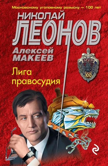 Леонов Н.., Макеев А. Лига правосудия леонов н макеев а криминальная мистика