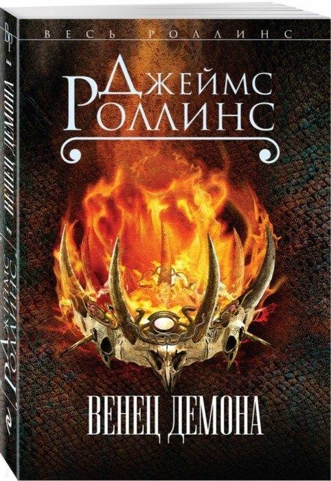 Роллинс Дж. Венец демона роллинс дж линия крови