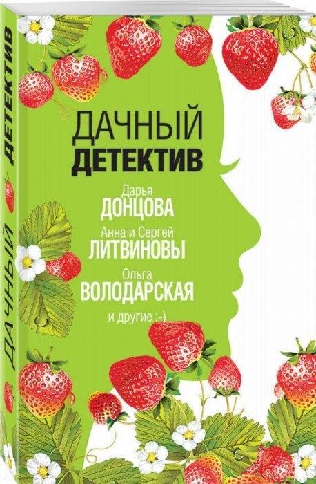 Донцова Д., Литвиновы А. и С., Володарская О. Дачный детектив