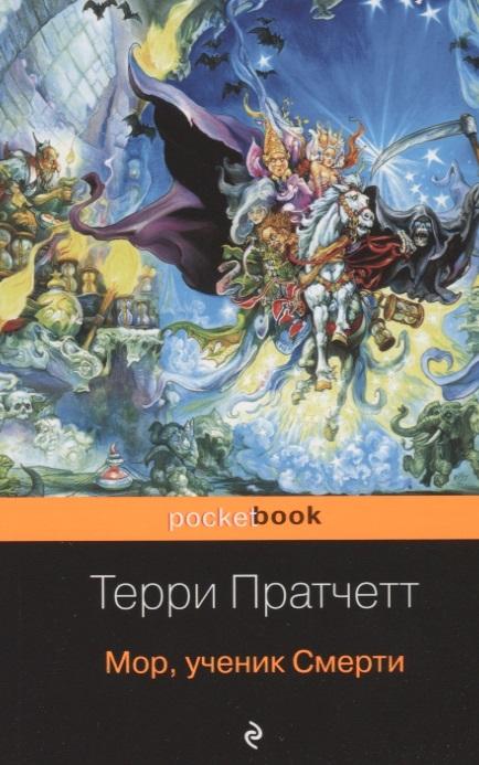 читать онлайн книгу ученик смерти