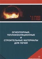 Огнеупорные, теплоизоляционные и строительные материалы для печей. Учебное пособие