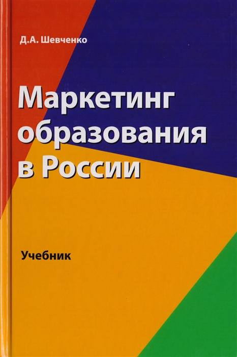 Маркетинг образования в России Учебник для студентов вузов обучающихся по направлению подготовки Экономика