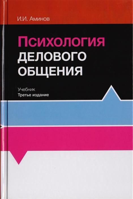 Аминов И. Психология делового общения Учебник для студентов вузов цены онлайн