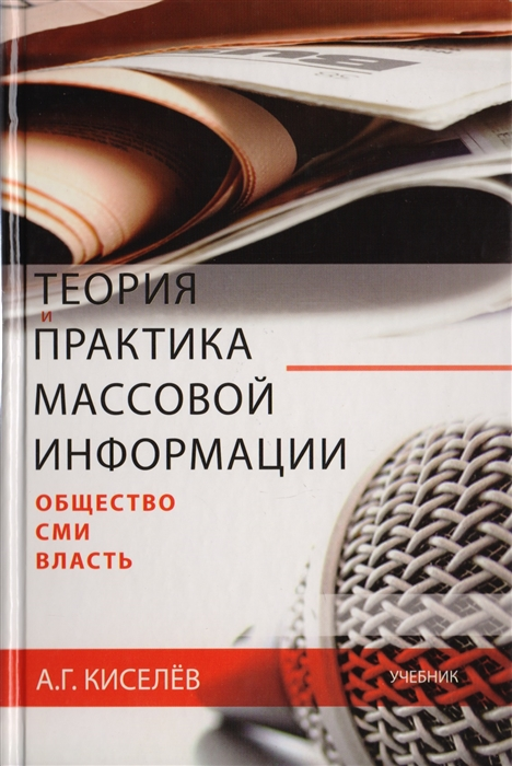 Теория и практика массовой информации Общество - СМИ - власть Учебник для студентов вузов обучающихся по специальности Связи с общественностью