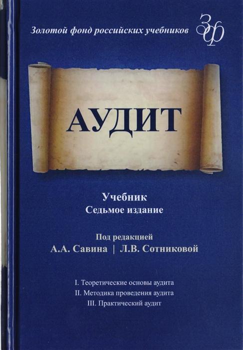 Аудит Учебник для студентов вузов обучающихся по экономическим специальностям
