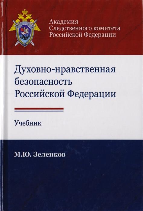 Духовно-нравственная безопасность Российской Федерации Учебник для студентов вузов