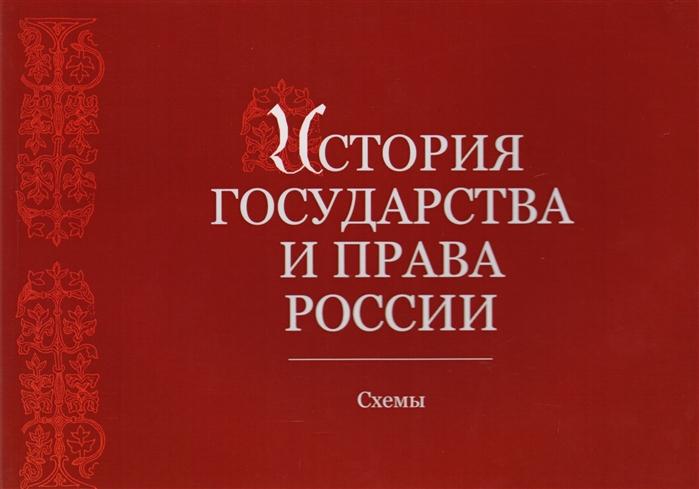 История государства и права России Альбом схем Учебное пособие