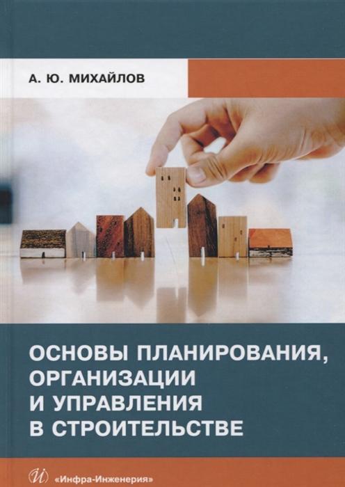 Михайлов А. Основы планирования организации и управления в строительстве Учебное пособие все цены