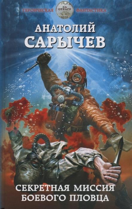 Сарычев А. Секретная миссия боевого пловца жидков а секретная операция согунты
