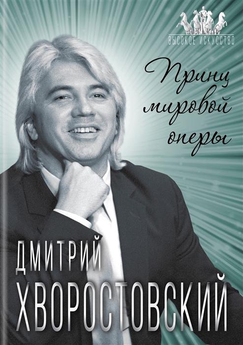 Бенуа С. Дмитрий Хворостовский Принц мировой оперы цена