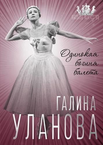 Бенуа С. Галина Уланова Одинокая богиня балета