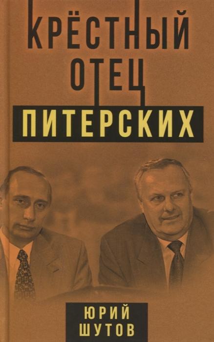 Шутов Ю. Крестный отец питерских крестный отец 3 dvd