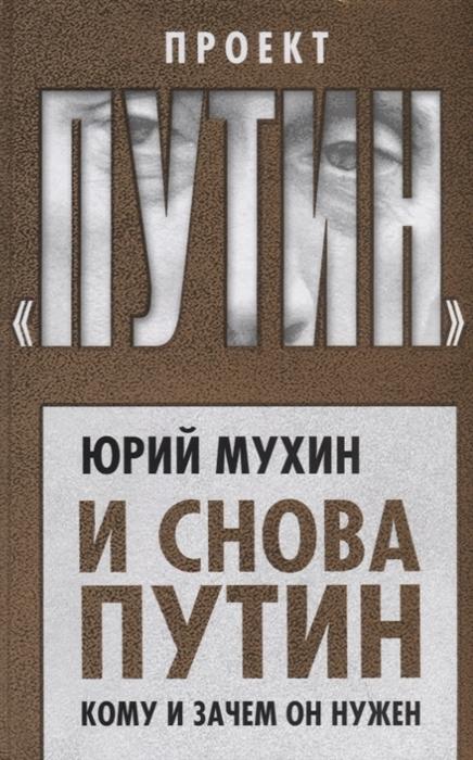 Мухин Ю. И снова Путин Кому и зачем он нужен мухин ю и и снова путин кому и зачем он нужен
