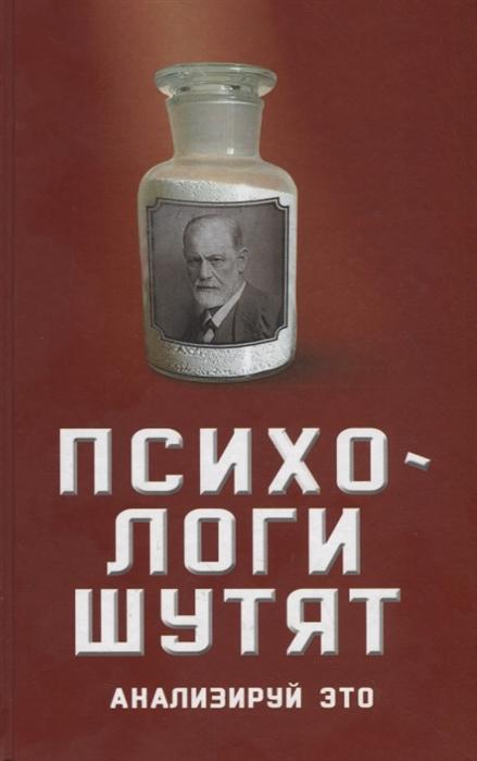 Богданова В. (сост.) Психологи шутят Анализируй это