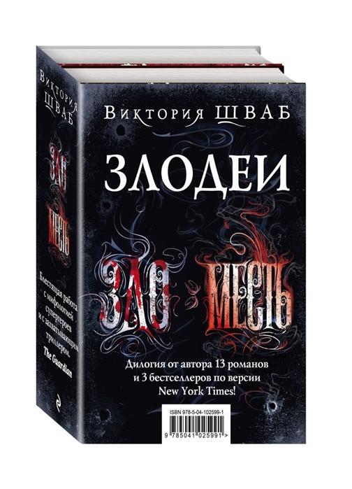 Шваб В. Злодеи Зло Месть комплект из 2 книг платова в зло и расплата комплект из 3 книг